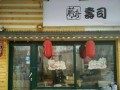 藤崎寿司加盟 极简速食美味 极致寿司艺术 现在都为你所有
