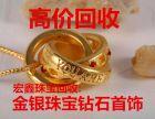 重庆黄金回收回购价钱是多少