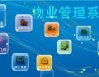 合肥物业管理软件物业管理系统物业软件物业系统小区物业管理系统