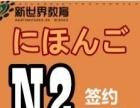 温州日语0-N4初级班--温州新世界外语培训学校