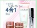 香港化妆品菲柏诗顿四合一套装祛斑美白效果最好正品销