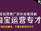 广州网店运营实战班哪里好 海珠淘宝美工淘宝开店培训