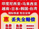 苏州邮政EMS国际快递大货特价发到美国日本韩国新加坡马来西亚