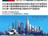 2022第五届深圳国际休闲水处理工程设计与产品博览会