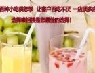 奶茶妹妹打造奶茶加盟店10大品牌美食大冒险奶茶做法