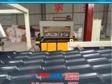 合成树脂瓦机器厂家找江苏艾斯曼机械
