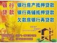 郑州市银行房产抵押贷款