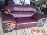 北京修理沙發皮沙發換面軟床墊加硬加工訂做沙發套窗簾