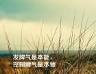 北京海淀区演讲口才培训学校哪家好?