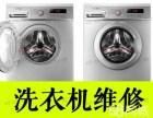 欢迎进入-!温州三星洗衣机-(各中心)%售后服务网站电话
