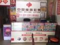 中国福利彩票店转让