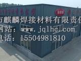 锦州市麒麟焊接材料有限责任公司生产焊条丨焊丝丨焊带丨焊剂厂家