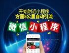 郑州微信小程序开发,微信分销系统、微信营销策划推广