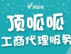 代理北京外资公司注册 顶呱呱专业代办