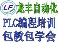 东莞长安PLC编程培训就选龙丰自动化包学会推荐就业免费试听