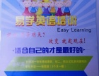 易学暑期英语培训