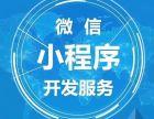 西安小程序开发,公众号运营