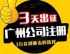 广州 公司注册99元起 速代办首单优惠五折并赠送两月代理记账