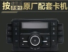五菱宏光S标准型原装收音机
