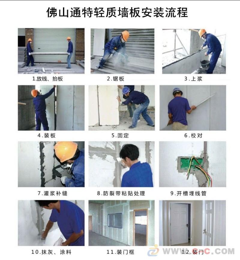 安阳建筑加固改造 隔墙施工 轻质隔墙板