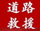 北京全市上门汽车救援困境救援补胎搭电丨服务非常贴心丨24小时