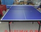 厂家直销高档乒乓球台桌 可货到付款 包邮 送网架
