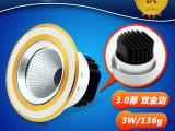 3W5W车铝COB天花筒灯外壳套件 双金边COB防眩光防雾筒灯外