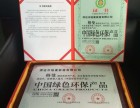 诚信A企业绿色环保产品ISO9001行业十大品牌怎么申办