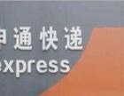 蚌埠申通快递宝龙广场营业厅