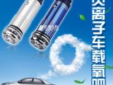 6581批发供应车载氧吧 第四代蓝光汽车氧吧 负离子空气净化器