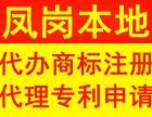 东莞凤岗金凤凰工业区怎么申请专利注册?需要的资料和流程