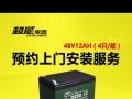 超威电池,天能电池