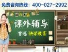 十堰张湾茅箭附近小学生全科课外培优辅导丨一至六年级补习选快学