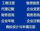 启东市吕四港镇附近注册代理记账找安诚财务王姜静