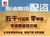 鄭州匯發配資網原油期貨配資平臺-誠招期貨代理商