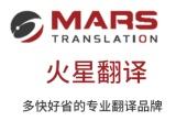 深圳英语翻译公司-广州英语翻译公司