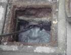 鞍山立山区化粪池排污管道堵了 高压清洗管道及抽泥浆