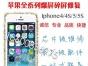 北京专业技术人员 专业设备维修苹果手机屏幕
