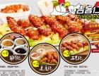 加盟吉客仁川韩国炸鸡 让你四季赚钱!