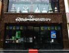 红磨坊咖啡怎么加盟 红磨坊咖啡总部在哪 红磨坊咖啡加盟条件