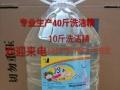 专业生产批发大桶洗洁精