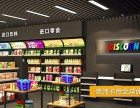 上海进口食品店加盟 帝诗卡特进口食品店加盟全球热招中