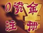 青海注册公司需要的资料?西宁代办公司注册