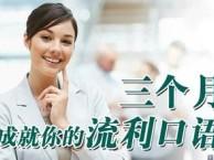 上海英语培训,商务英语培训学校哪里好怎么样地址电话