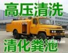 邢台市南和管道清淤排污污水管道清洗抽化粪池公司
