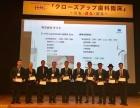 合肥美奥口腔专家受邀参加2017年日本JUC口腔学术
