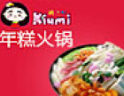 Kiumi年糕火锅加盟