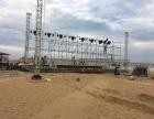 漳州铝合金灯光广告钢铁折叠舞台桁架背景墙铁马篷房看台拉网