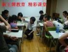 宝山高中培训暑假补习班共康新王牌好师资好效果