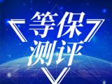 广州信息系统网络安全电话-信息安全等级保护